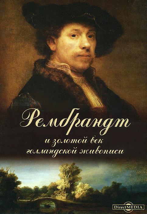 ДиректМедиа Рембрандт и золотой век голландской живописи