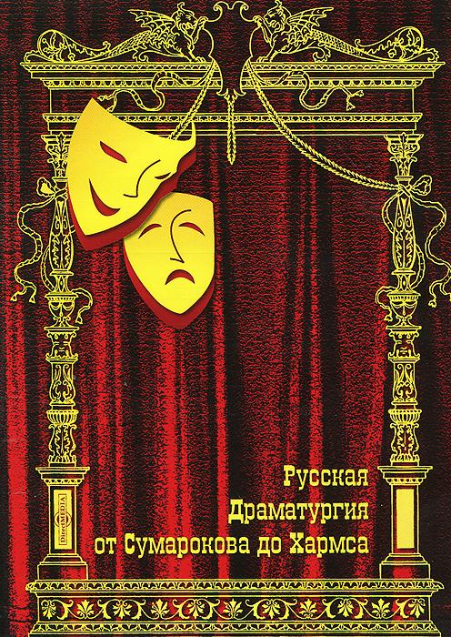 Русская драматургия от Сумарокова до Хармса