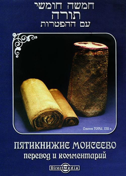 Пятикнижие моисеево: Перевод и комментарий