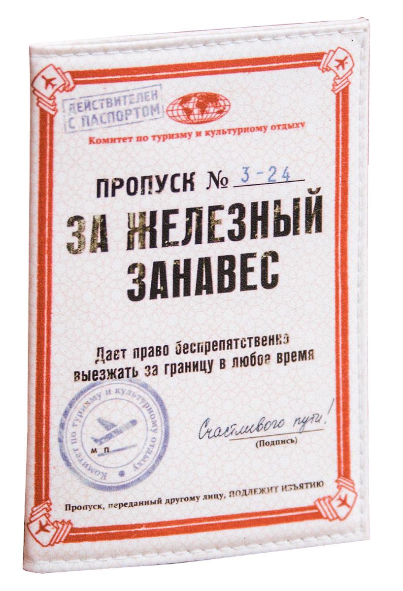Обложка для паспорта Пропуск за железный занавес. Орз-0212Орз-0212 / 00002082Обложка для паспорта Пропуск за железный занавес, выполненная из искусственной кожи, оформлена оригинальным изображением. Такая обложка не только поможет сохранить внешний вид ваших документов и защитит их от повреждений, но и станет стильным аксессуаром, идеально подходящим вашему образу. Яркая и оригинальная обложка подчеркнет вашу индивидуальность и изысканный вкус. Обложка для паспорта стильного дизайна может быть достойным и оригинальным подарком.