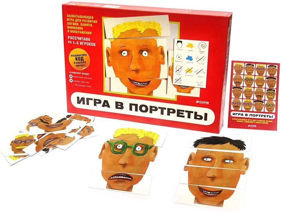 Игра Игра в портреты9785919823957Игра в портреты - увлекательное развлечение для детей и взрослых, которое позволит провести домашний вечер весело и полезно. Игра поможет вашему ребенку развивать воображение, образное мышление, а также научит строить логические цепочки и обосновывать свой выбор. Дружная компания, простые правила игры - и несколько часов веселья вам гарантированы! И кроме этого, качественные яркие фигурки, выполненные из прочного картона, прослужат вам очень долго. А самое главное - каждому игроку нужно расшифровать свой собственный секретный код и собрать портрет незнакомца. В комплект входят: 64 портретные карточки, 16 игровых двухсторонних карточек с шифрованным кодом и ответом на обороте, инструкция на русском языке.