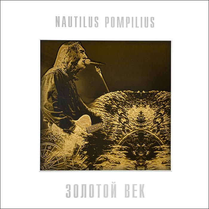 Наутилус Помпилиус. Золотой век (LP)