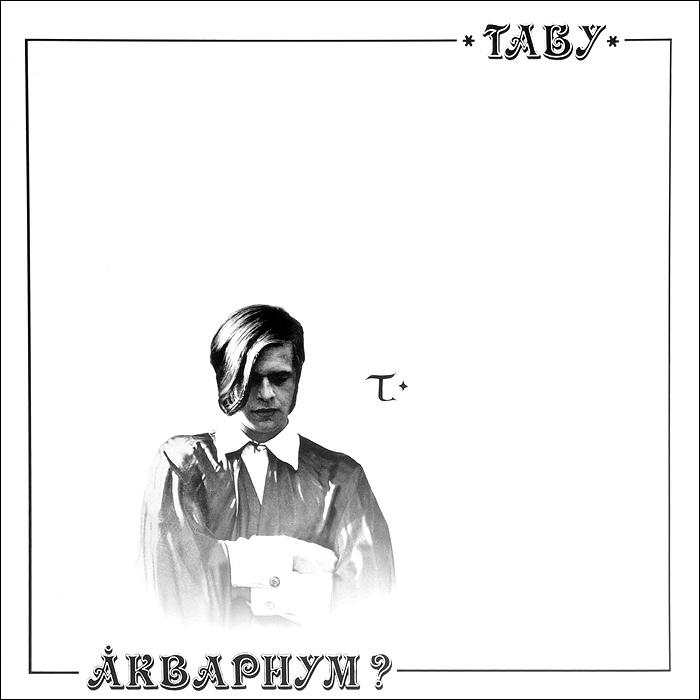 Аквариум. Табу (LP)