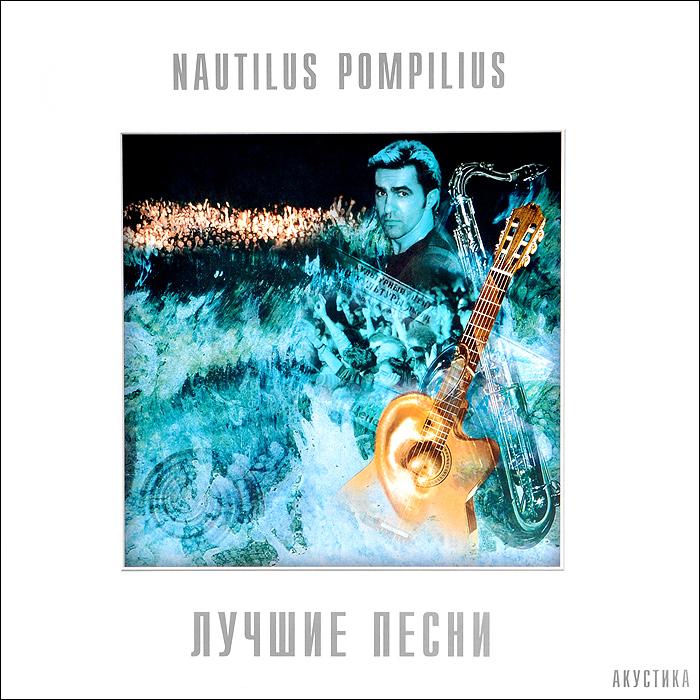 Наутилус Помпилиус. Лучшие песни (2 LP)