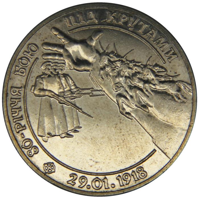 Монета номиналом 2 гривны 80-летие боя под Крутами. Нейзильбер. Украина, 1998 годF30 BLUEМонета номиналом 2 гривны 80-летие боя под Крутами. Нейзильбер. Украина, 1998 год Тираж 150000 экз. Диаметр 3,1 см. Сохранность хорошая Качество чеканки: обычное
