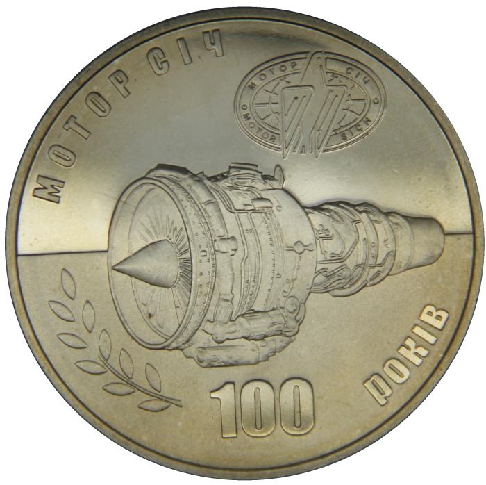Монета номиналом 5 гривен 100 лет предприятию Мотор Сич. Нейзильбер. Украина, 2007 годL2070 EМонета номиналом 5 гривен 100 лет предприятию Мотор Сич. Нейзильбер. Украина, 2007 год. Диаметр 35 мм. Сохранность UNC (без обращения).