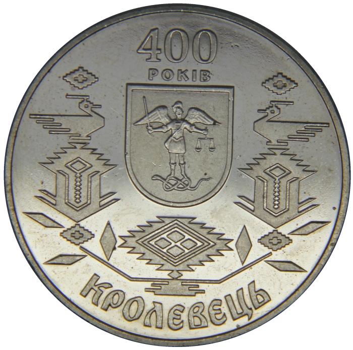 Монета номиналом 5 гривен 400 лет г. Кролевец. Нейзильбер. Украина, 2001 годF30 BLUEМонета номиналом 5 гривен 400 лет г. Кролевец. Нейзильбер. Украина, 2001 год Тираж 30000 экз. Диаметр монет 3,5 см. Сохранность: хорошая Качество чеканки: обычное
