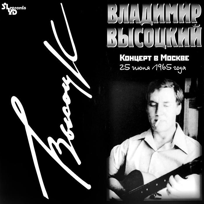 Zakazat.ru Владимир Высоцкий. Концерт в Москве. 25 июня 1965 года (2 LP)