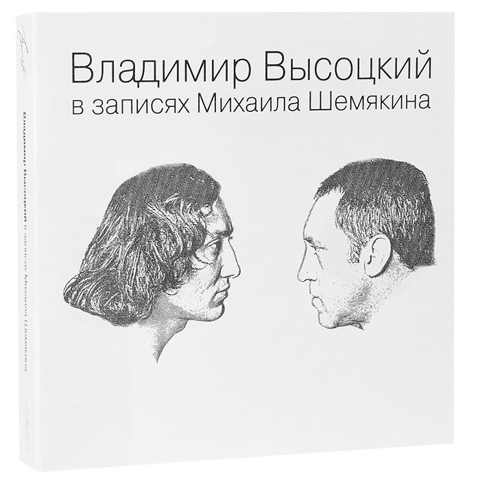 Zakazat.ru Владимир Высоцкий. В записях Михаила Шемякина (7 LP)