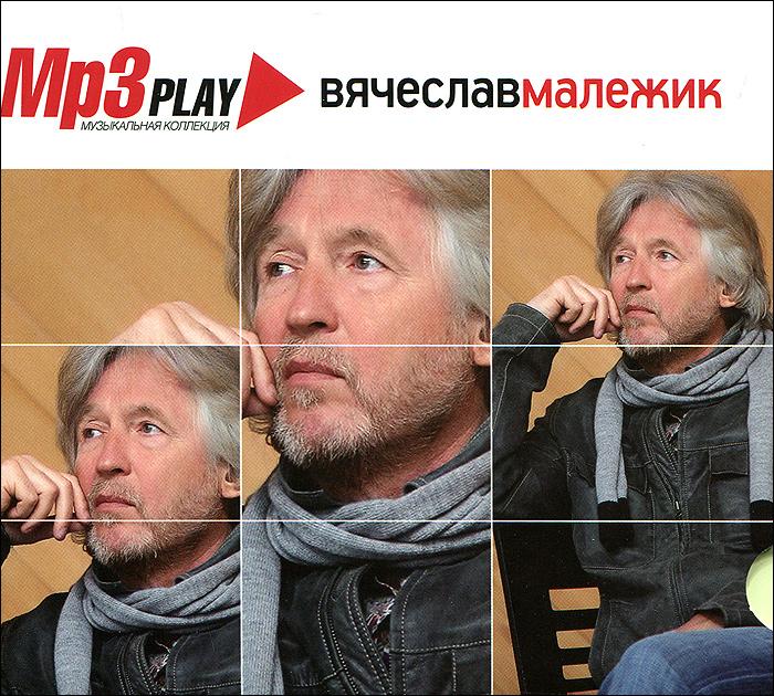 Zakazat.ru Вячеслав Малежик (mp3)