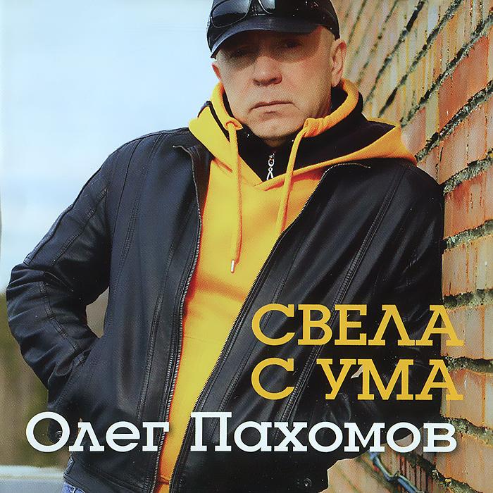 Олег Пахомов. Свела с ума