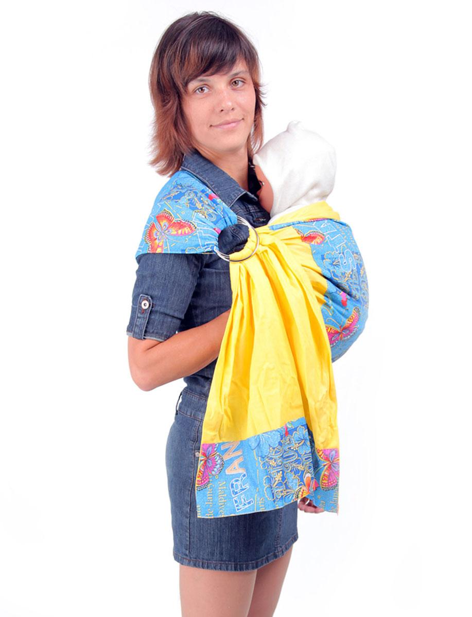 Слинг с кольцами Чудо-Чадо Солнышко и бабочки, цвет: желтый, голубой. Размер S (40-44)SKU04-001