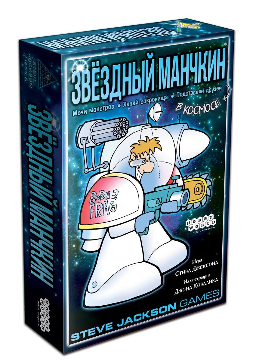 Hobby World Настольная игра Звездный Манчкин (2-е издание)1008Манчкинизм – явление вневременное и вездесущее. Обходя законы и нарушая правила, обманом и угрозами отбирая экспу у товарищей и зажимая даже те трофеи, которыми не может пользоваться, Манчкин стремится к получению самого высокого уровня, просто чтобы было! Манчкин, неутомимый герой неопределенной классо-расовой ориентации с извечной тягой к обогащению за счет омерзительных монстров, выходит на орбиту войны за шмотки и уровни. Настольная игра «Звездный Манчкин» продолжает лучшие традиции всемирно известной игры Стива Джексона «Манчкин». Как известно, пародия – признак популярности, и Стив Джексон не смог и не захотел пройти мимо научной фантастики и космических опер в своем стремлении рассмешить фанатов ролевых игр. И на картах «настольной игры Звездный Манчкин» неожиданное перерождение получили герои «Звездных Войн», «Стартрека» и множества других известных фильмов, сериалов и ролевых систем. Итак, проследуем за «Звездным Манчкином» в межпланетное пространство. Как и в исходной...