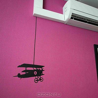 Декоративная виниловая наклейка Paristic Самолет, 25 х 32 смПР00047Декоративная виниловая наклейка Paristic Самолет прекрасно оформит интерьер вашего дома. Такие наклейки - это оригинальные решения для декора спальни, гостиной, детской и даже офиса. Стикер выполнен из матового винила - тонкого эластичного материала. Наклеивается на любые гладкие и чистые поверхности: стены, гладкие обои, стекла, холодильники. Держится до 7 лет и легко снимается, не оставляя следов. Добавьте оригинальность вашему интерьеру с помощью необычного стикера Самолет. Великолепное исполнение добавит изысканности в дизайн. Сегодня виниловые наклейки пользуются большой популярностью среди декораторов по всему миру, а на российском рынке товаров для декорирования интерьеров являются новинкой. Paristic - это стикеры высокого качества. В коллекции Paristic - авторские работы от урбанистических зарисовок и узнаваемых парижских мотивов до природных и графических объектов. Идеи французских дизайнеров украсят любой интерьер:...
