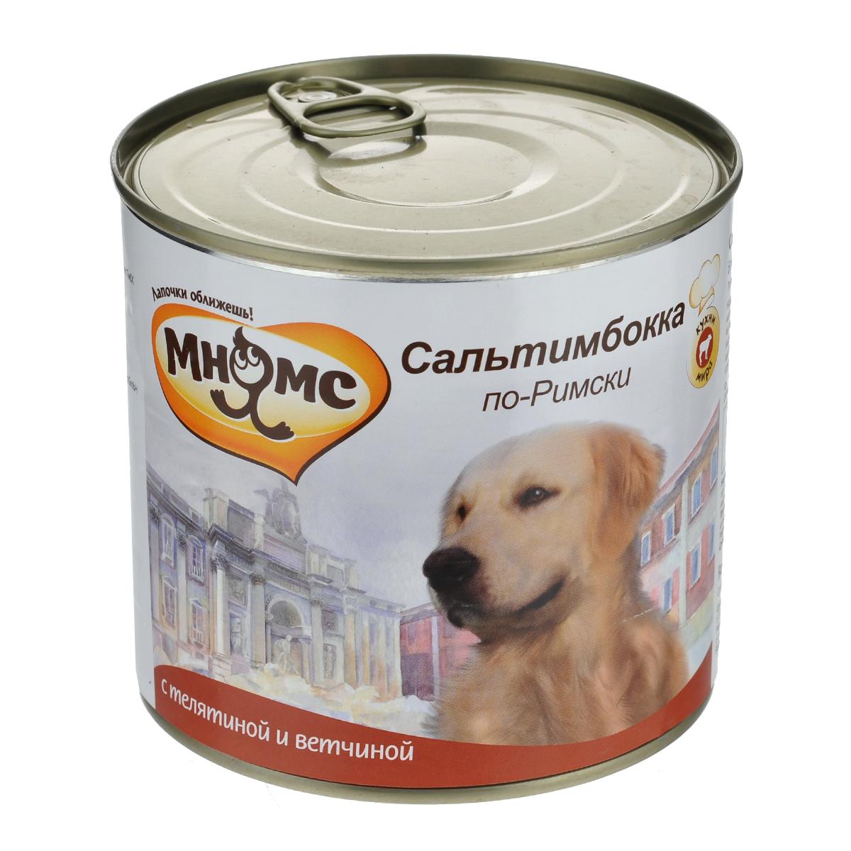Консервы для собак Мнямс Сальтимбокка по-Римски, с телятиной и ветчиной, 600 г57623Полнорационные корма Мнямс, производимые в Германии, содержат все необходимое для здоровой и счастливой жизни вашего питомца. Входящие в состав ингредиенты абсолютно натуральны, сбалансированы и при этом обладают высокой вкусовой привлекательностью. Название этого итальянского блюда переводится на русский язык, как прыгни в рот!. Действительно, мало какое кушанье может сравниться с ним по изысканности вкуса. В Риме Сальтимбокку готовят из телячьей вырезки, которую режут на тонкие круглые кусочки - медальоны, отбивают и немного маринуют в белом вине. Затем на каждый медальон выкладывают кусочек пармской ветчины и листик шалфея, закрепляют деревянной палочкой и обжаривают на растительном масле. Телятина, пропитанная соком ветчины, становится мягкой, а шалфей придаёт мясу тонкий вкус и аромат. При кормлении необходимо учитывать возраст и активность животного. Собака всегда должна иметь доступ к свежей питьевой воде. Состав: мясо (70%), из них телятина (15%),...