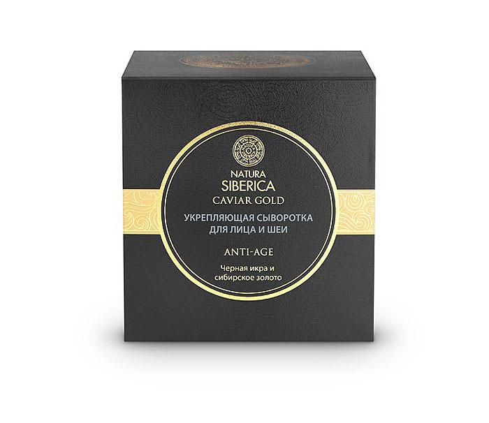 Natura Siberica Сыворотка Caviar Gold. Anti-Age для лица и шеи, укрепляющая, 30 мл086-0-32932Сыворотка Natura Siberica Caviar Gold. Anti-Age не только дополняет и усиливает увлажняющие и омолаживающие свойства крема, она является более интенсивным и концентрированным антивозрастным средством лаборатории Natura Siberica. Высокая концентрация укрепляющих ингредиентов с тонизирующими, питательными и омолаживающими свойствами, стимулирует выработку коллагена и ускоряет процесс обновления кожи, обеспечивает лифтинг-эффект. Активные компоненты: Экстракт черной икры, всемирно известный своими уникальными омолаживающими свойствами, насыщен протеинами и коллагеном, минералами и витаминами, благодаря чему эффективно предотвращает процесс старения, активизирует процессы восстановления клеток и выработки коллагена. Коллаген черной икры удерживают влагу на уровне эпидермиса, улучшая ее тонус и упругость. Золотые пептиды активизируют синтез собственного коллагена и эластина, активно восстанавливают поврежденные клетки - основную причину старения кожи, а...