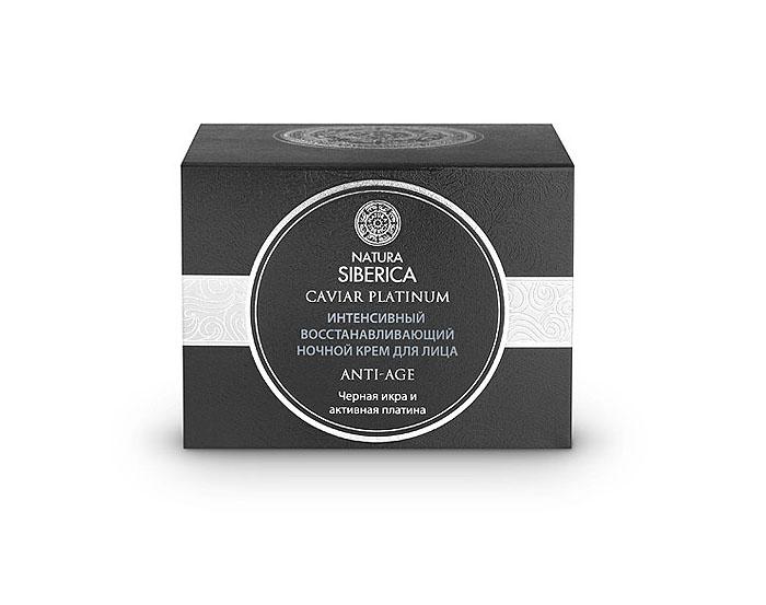 Natura Siberica Ночной крем для лица Caviar Platinum. Anti-Age, интенсивный, восстанавливающий, 50 мл086-0-32956Крем Natura Siberica Caviar Platinum. Anti-Age замедляет разрушение протеинов, основную причину старения кожи, улучшает внешний вид кожи за счет разглаживания и сокращения морщин, обеспечивает мощное антиоксидантное действие. Экстракт черной икры, всемирно известный своими уникальными омолаживающими свойствами, насыщен протеинами и коллагеном, минералами и витаминами, благодаря чему эффективно предотвращает процесс старения, активизирует процессы восстановления клеток и выработки коллагена. Коллаген черной икры удерживают влагу на уровне эпидермиса, улучшая ее тонус и упругость. Комплекс Platinum Matrix-Em содержит нано-платину в активной форме в сочетании с пептидами, стимулирует синтез собственного коллагена и восстанавливает природный электрический баланс кожи, улучшая ее восприимчивость к питательным веществам. Доказанная клиническая эффективность: улучшение микрорельефа кожи и сокращение морщин на 61%, увеличение синтеза коллагена I и III типа на 280,32%,...
