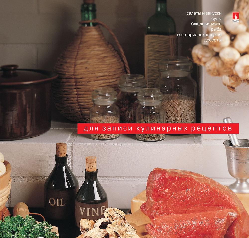 Книга для записи кулинарных рецептов. 3-200/13-200/1Книга для записи кулинарных рецептов выполнена в твердом переплете и внутри дополнена закладкой в виде ленточки. Страницы в линейку, разделены на 2 части: большая - приготовление, маленькая - ингредиенты. Книга делится на разделы: салаты и закуски, супы, горячие блюда, рыба, постные и вегетарианские блюда, торты, десерты, советы и заготовки. Вначале каждого раздела - рецепт приготовления блюда, соответствующий тематике разделу.