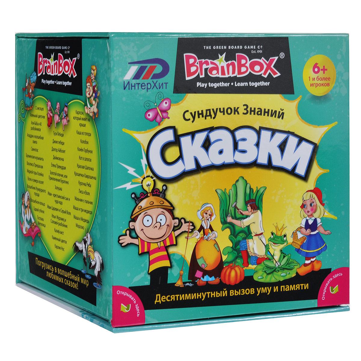 BrainBox Настольная игра Сундучок знаний Сказки90727Настольная игра Сундучок знаний: Сказки - это десятиминутный вызов уму и памяти. Игра включает 70 карточек со сказочной тематикой, песочные часы, игральный кубик и карточку с правилами игры на русском языке. Каждая карточка содержит название сказки, картинки и на обратной стороне - шесть вопросов, ответы на которые можно найти в картинках. Необходимо перевернуть песочные часы и изучить картинки в течение десяти секунд. Затем перевернуть карточку, бросить игральный кубик и ответить на вопрос, порядковый номер которого равен количеству выпавших на кубике очков. Если ответ верен, игрок забирает карточку, если нет - возвращает в коробку. По прошествии десяти минут производится подсчет накопившихся карточек. В эту игру можно играть как одному, так и в компании двух и более игроков. Как показывает практика, уже через 5 минут от игры не получается оторваться и взрослым людям, поэтому не удивительно, что игра является хитом продаж во многих странах.