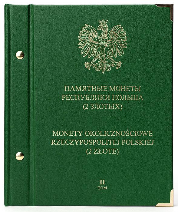 Альбом для монет «Памятные монеты Республики Польша (2 злотых)». 2 том