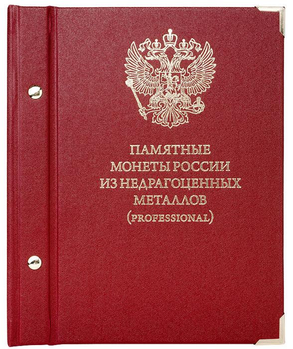 Альбом для монет «Памятные монеты России из недрагоценных металлов». Серия «Professional»