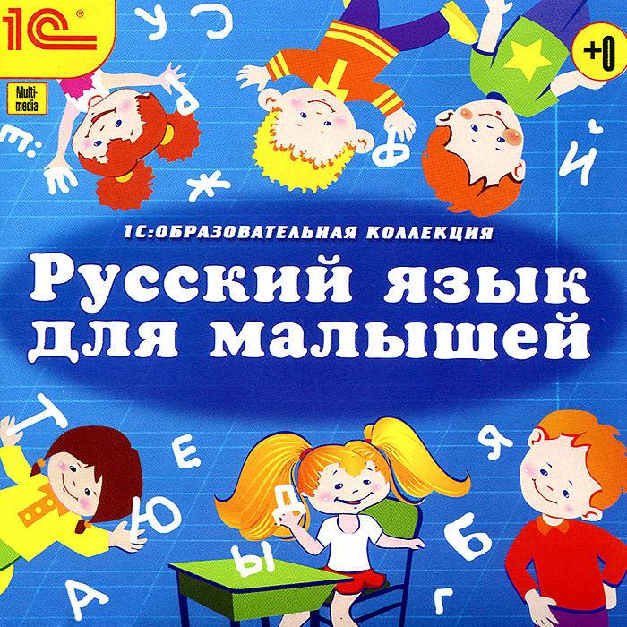 1С: Образовательная коллекция. Русский язык для малышей