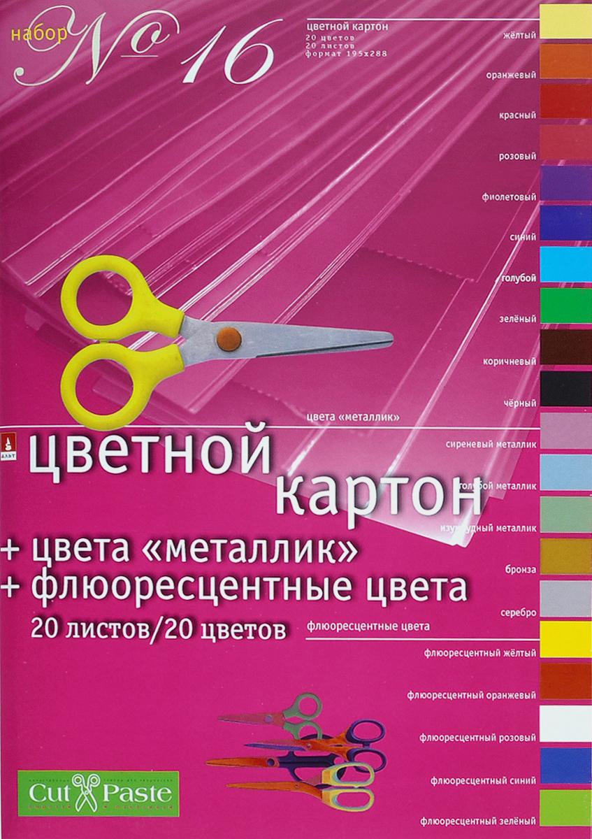 Цветной картон Альт, №16, 20 цветов11-420-43Набор цветного картона позволит создавать всевозможные аппликации и поделки. Набор состоит из 20 листов металлик и флюоресцентных цветов. На обратной стороне папки приводится инструкции с фотографиями и рисунками по изготовлению поделок. Создание поделок из цветного картона позволяет ребенку развивать творческие способности, кроме того, это увлекательный досуг.