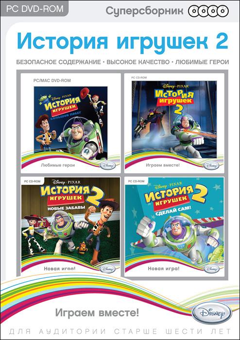 Disney. История игрушек 2
