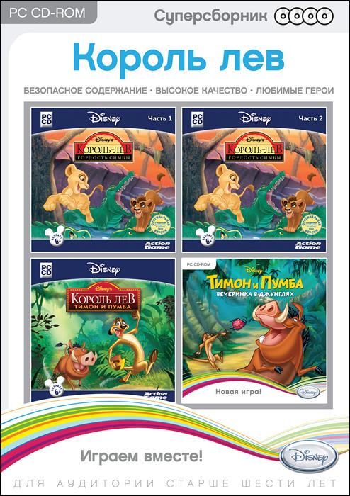 Disney. Король-лев (DVD-BOX)