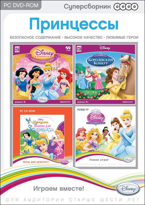 Disney. Принцессы