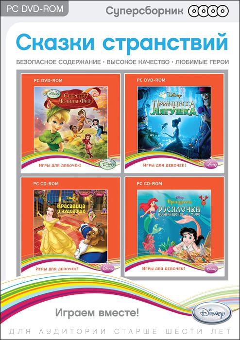 Disney. Сказки странствий