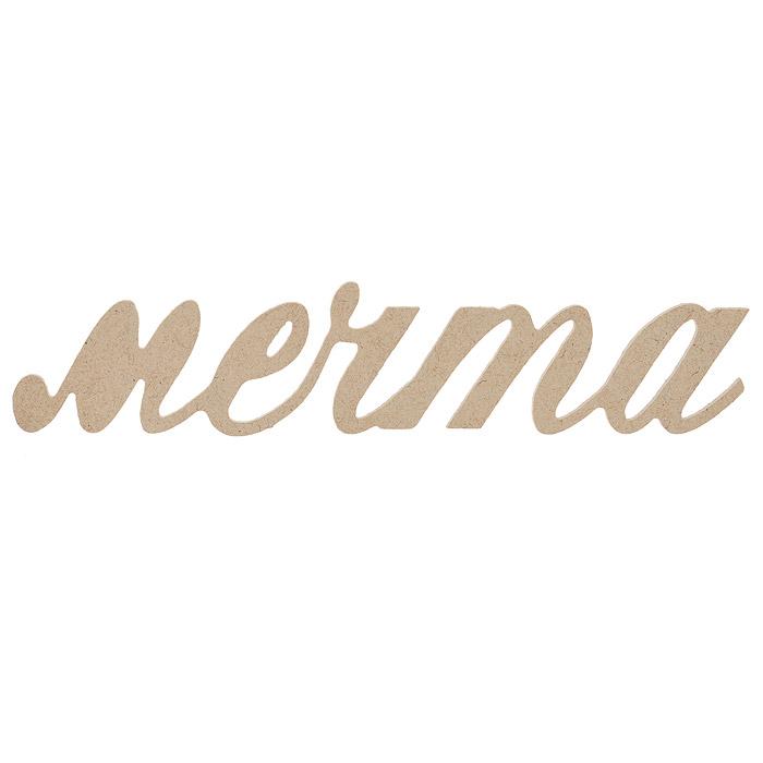 Заготовка для декупажа Кустарь Надпись Мечта, 30 х 6 х 0,4 смAM616005Качественная деревянная заготовка для занятий декупажом Кустарь выполнена в виде надписи Мечта. Декупаж - техника декорирования различных предметов, основанная на присоединении рисунка, картины или орнамента (обычного вырезанного) к предмету, и, далее, покрытии полученной композиции лаком ради эффектности, сохранности и долговечности.
