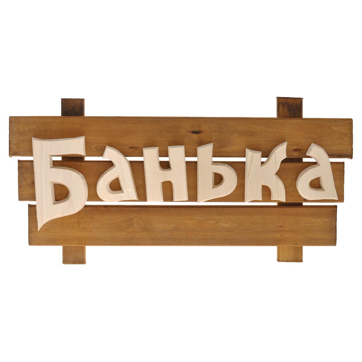 Табличка для бани и сауны Банные штучки Банька. 3227232272Оригинальная табличка Банные штучки Банька выполнена из древесины липы. Табличка может крепиться к двери или к стене с помощью шурупов (в комплект не входят, отверстия не просверлены) или клея. Табличка придаст определенный стиль вашей бане, а также просто украсит ее.