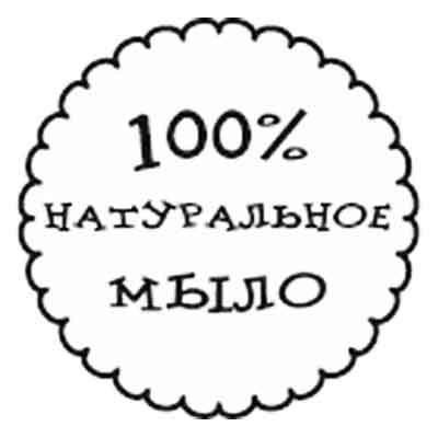 Штамп для мыла 100% натуральное мыло, 4,3 см2700000016756Силиконовые штампы изготавливаются по современным технологиям, поэтому они получаются пластичными и гладкими, с ровными краями, что существенно облегчает работу любителям домашнего скрапбукинга, мыловарения и декупажа. Инструкция по применению: 1 - Уложите штамп в форму. 2 - Залейте мыльной основой. 3 - После полного застывания, выньте мыло из формы и удалите штамп.