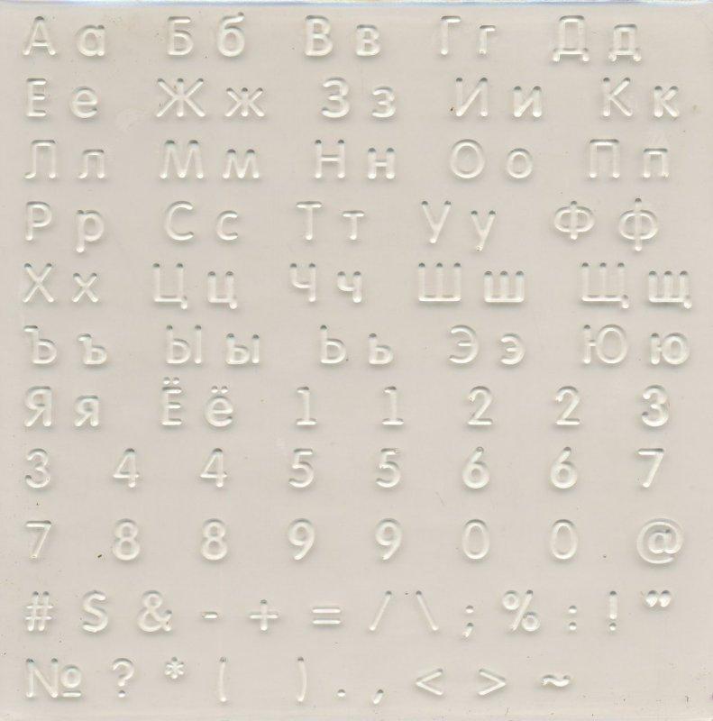 Штамп Алфавит, 10,8 х 10,8 см2700000015933На данном силиконовом штампе для мыла представлены: русский алфавит, цифры, знаки препинания, символы. Силиконовые штампы изготавливаются по современным технологиям, поэтому они получаются пластичными и гладкими, с ровными краями, что существенно облегчает работу любителям домашнего скрапбукинга, мыловарения и декупажа. Как использовать штампы для мыла: Подготовка к работе. Перед заливкой вложите штамп в форму гладкой стороной вниз. Придавите его со всех сторон – во время заливки это поможет избежать подтекания основы. Заливка формы. Перед заливкой сбрызните спиртом штамп для мыла и форму, чтобы мыльная основа распределилась равномерно. Расплавленную основу аккуратно влейте в форму вокруг штампа, чуть пониже его высоты. Затем оставьте на 15–20 минут остывать. Удаление штампа. Перед тем как вынуть мыло из формы, положите его в морозилку минут на 10. Затем надавите двумя пальцами на центр формы и вытащите мыло. После чего подденьте иголкой уголок...