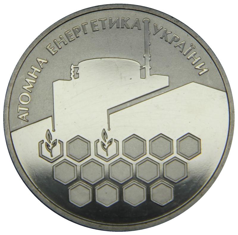 Монета номиналом 2 гривны Атомная энергетика Украины. Нейзильбер. Украина, 2004 годL2070 EМонета номиналом 2 гривны Атомная энергетика Украины. Нейзильбер. Украина, 2004 год. Диаметр 3 см. Сохранность UNC (без обращения).