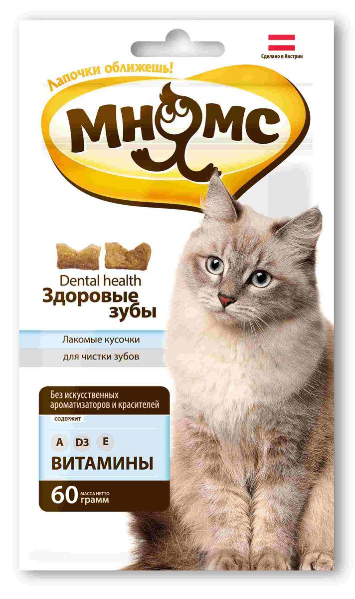 Лакомство для кошек Мнямс Здоровые зубы, 60 г700033Лакомые кусочки Мнямс это здоровое угощение, которое придется по вкусу даже самому капризному любимцу. Лакомство имеет твердую текстуру, что способствует механическому очищению зубов от налета, предотвращая появления камней. Не содержит искусственных ароматизаторов и красителей. Норма употребления: давать в виде дополнения к основному питанию, не более 20 кусочков в день (в зависимости от размера и активности кошки). Подходит для котят с 4-х месяцев. Свежая вода должна быть всегда доступна Вашей кошке. Состав: злаки, мясо и продукты животного происхождения , рыба и рыбные продукты, масла и жиры, минералы, экстракты растительного белка, яйцо и яичные дериваты, дрожжи, витамин А 12000 ME/кг, витамин D3 840 ME/кг, витамин Е 120 мг/кг, антиоксиданты. Белок 28%, жир 14%, клетчатка 1%, зола 7,5%. Товар сертифицирован.