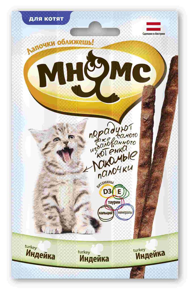 Лакомые палочки для котят Мнямс, с индейкой, 3х3 г700071Лакомые палочки для котят с индейкой Мнямс - вкусное и здоровое угощение, от которого не откажется ни один маленький привереда. Лакомство содержит кальций, минералы и таурин для здорового роста и развития котенка. Каждая палочка индивидуально упакована, что позволяет сохранить запах и вкусовые качества надолго. Без искусственных ароматизаторов и красителей. Состав: мясо и продукты животного происхождения (93%, из них 32% индейка), минералы, витамин D3 500 ME/кг, витамин Е 5 мг/кг, таурин 1000 мг/кг, антиоксиданты, консерванты. Белок 35%, жир 23%, клетчатка 1,5%, зола 8,5%, кальций 1,3%. Товар сертифицирован.