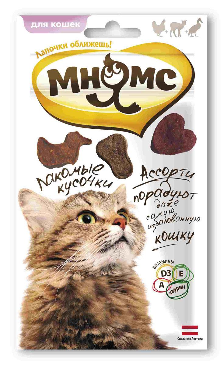 Лакомые кусочки для кошек Мнямс Мясное ассорти. Курица, ягненок, утка, 35 г700453Лакомые кусочки для кошек мясное ассорти: курица, ягненок, утка. Лакомые кусочки Мнямс для кошек - это вкусное и здоровое угощение с высоким содержанием мяса для настоящих маленьких гурманов. Входящие в состав таурин, витамины A, D3, E положительно влияют на зрение, сердечнососудистую систему, репродуктивную функцию. Без искусственных ароматизаторов и красителей. Давать в виде дополнения к основному питанию. Котята, начиная с 4-х месяцев: до 2-х кусочков в день. Взрослые кошки: до 4-х кусочков в день (в зависимости от размера и активности животного). Свежая вода всегда должна быть доступна вашей кошке. Состав: мясо и продукты животного происхождения (88%, из них 67% курица, 16% утка и 15% ягненок), дрожжи, сахар, минералы, производные растительного происхождения, масла и жиры, витамин А 5000 ME/кг, витамин D3 500 ME/кг, таурин 1000 мг/кг, витамин Е 5 мг/кг, антиоксиданты, консерванты. Белок 37%, жир 20%, клетчатка 2%, зола 7%. Товар сертифицирован....