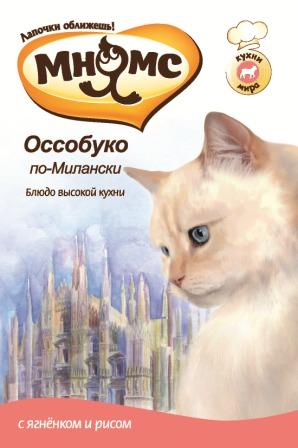 Консервы для кошек Мнямс Оссобуко по-Милански, с ягненком и рисом, 85 г700538Полнорационные корма Мнямс, производимые в Германии, содержат все необходимое для здоровой и счастливой жизни вашего питомца. Входящие в состав ингредиенты абсолютно натуральны, сбалансированы и при этом обладают высокой вкусовой привлекательностью. Оссобуко по-милански - блюдо итальянской кухни, название которого в переводе означает полая кость. На самом деле, своим изумительным вкусом Оссобуко обязано вовсе не полой, а самой настоящей сахарной мозговой косточке и мясу ягнёнка. Приготовить блюдо совсем не сложно: берётся голень ягнёнка, рубится поперёк на круглые куски и затем долго тушится на медленном огне с добавлением овощей и чесночного соуса гремолата. Насыщенный сладкий вкус сахарной косточки, с которой легко отделяются кусочки мягкой и нежной ягнятины, делают Оссобуко украшением меню лучших итальянских ресторанов. На гарнир к Оссобуко традиционно подаётся рис. При кормлении необходимо учитывать возраст и активность животного. Кошка всегда должна иметь...