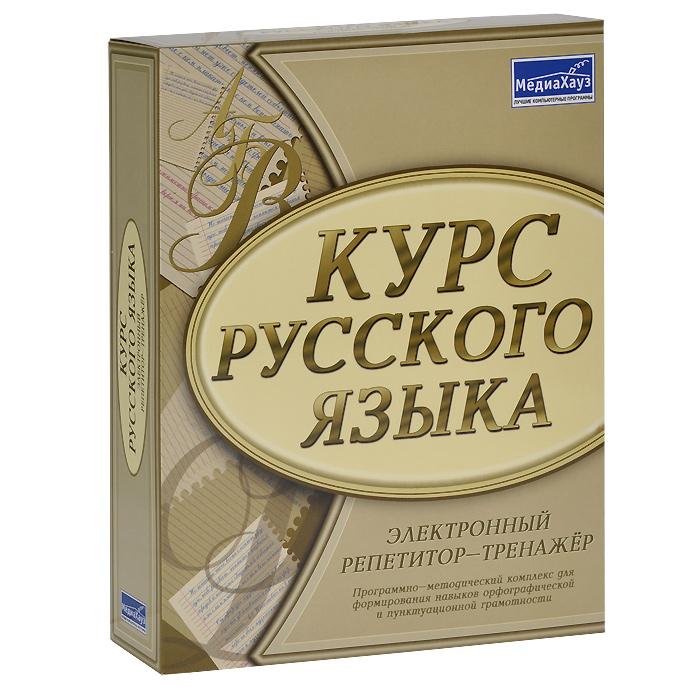 Курс русского языка. Электронный репетитор-тренажер