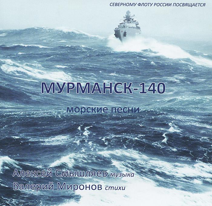 Северному флоту России посвящается. Стихи Валерия Миронова.