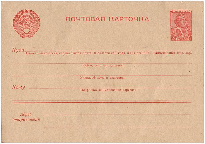 Почтовая карточка. СССР, 1930-1940 гг.ОС22806Почтовая карточка. СССР,1930-1940 гг. Размер 9 х 14 см. Сохранность хорошая. Без письма.