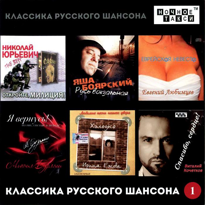Новые альбомы русского шансона 2018 28