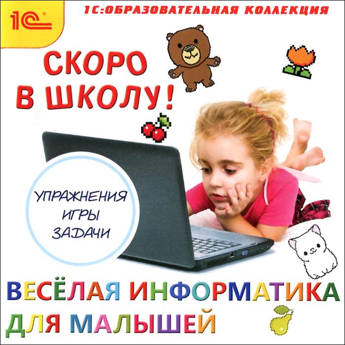 1С: Образовательная коллекция. Скоро в школу! Веселая информатика для малышей