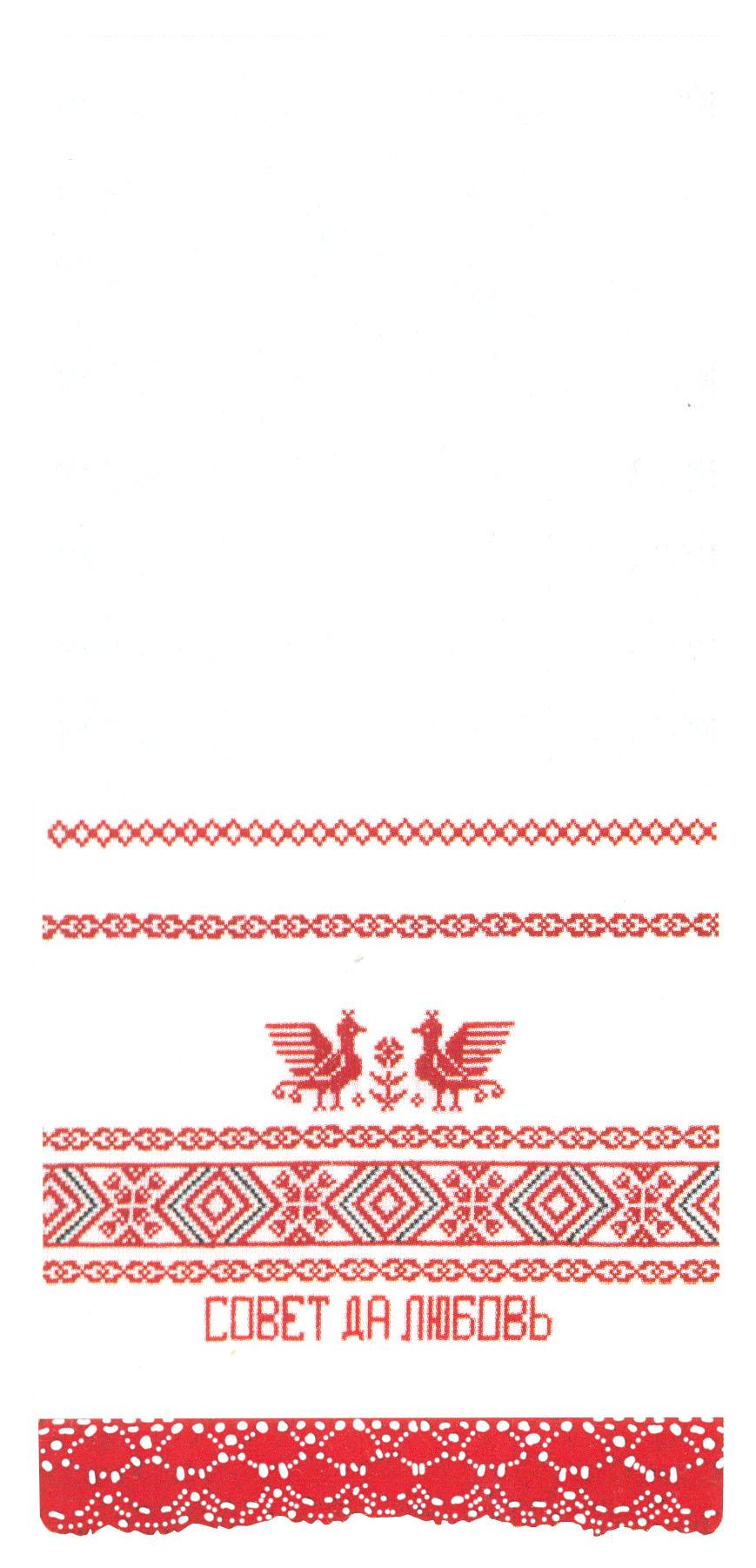 Набор для вышивания крестом Рушник. Совет да любовь, 160 х 40 см680095Красивый рисунок-вышивка, выполненный на канве, выглядит оригинально и всегда модно. Работа, сделанная своими руками, создаст особый уют и атмосферу в доме и долгие годы будет радовать вас и ваших близких. Набор для вышивания содержит все необходимые материалы. Рисунок вышивается швом счетный крест. Схема рассчитана на вышивку в 2 нити. В состав набора входит: - канва №14 белого цвета (100% хлопок, без рисунка), - нитки-мулине ( 1 цвета, 100% хлопок), - цветная схема, - игла для вышивания.