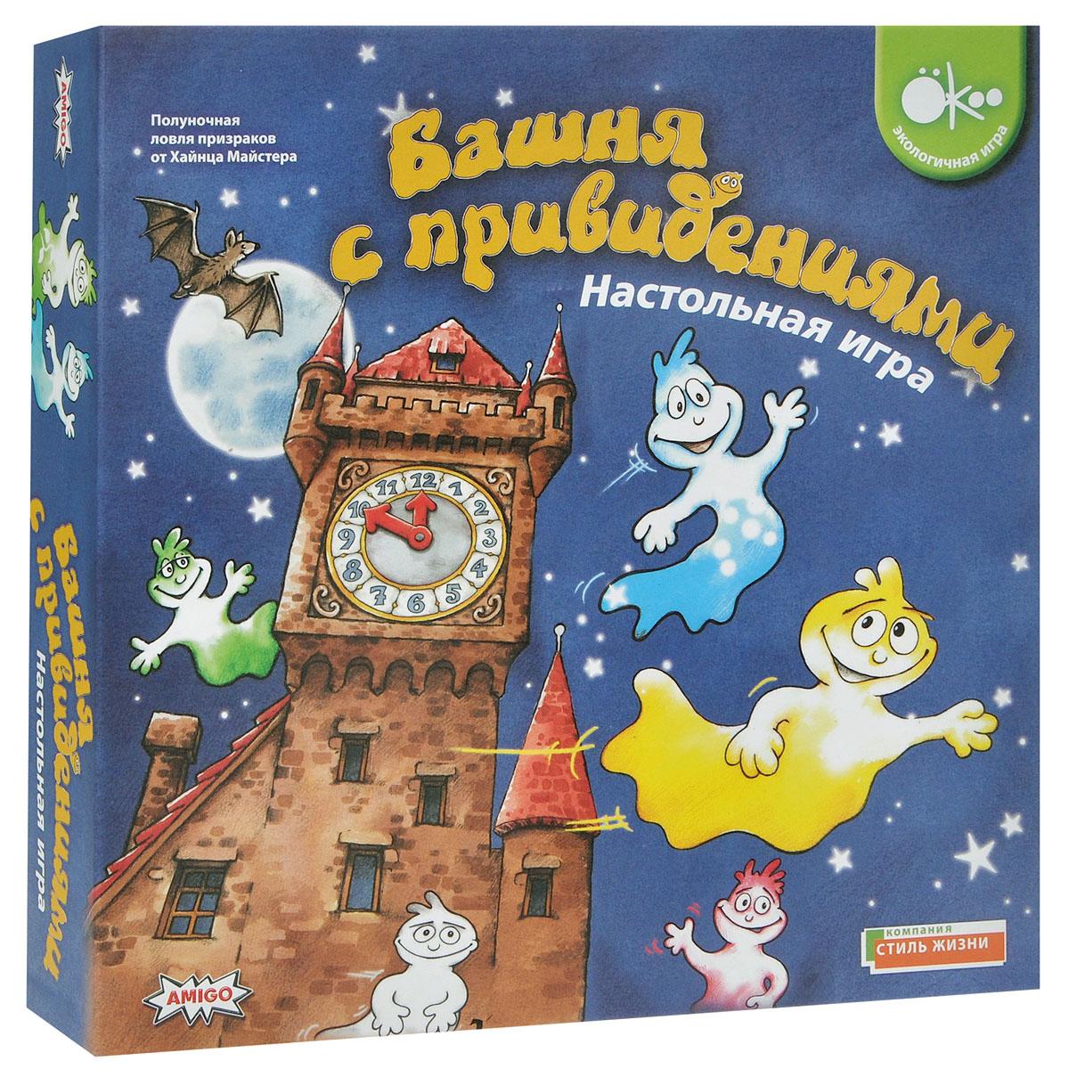 Настольная игра Башня с привидениямиР61758Настольная игра Башня с приведениями (Gespensterturm) - это увлекательное времяпрепровождение для детей. Задача игроков - совместными усилиями отправить спать всех малюток-привидений, отыскав по 3 жетона привидений одного цвета. Хорошая память и помощь друзей - вот и все, что понадобится, чтобы увидеть малышей в кроватках. Если вы будете помогать друг другу, вы выиграете все вместе. Но даже если в этот раз у вас не получится - просто приходите в замок следующей ночью! В комплект игры входят: игровое поле, 24 жетона приведений ( по 3 малютки-приведения 8 разных цветов), 2 стрелки часов, металлический винт, заклепка с резьбой и правила игры на русском языке. Количество: 2-5 игроков. Время игры: 20 минут.