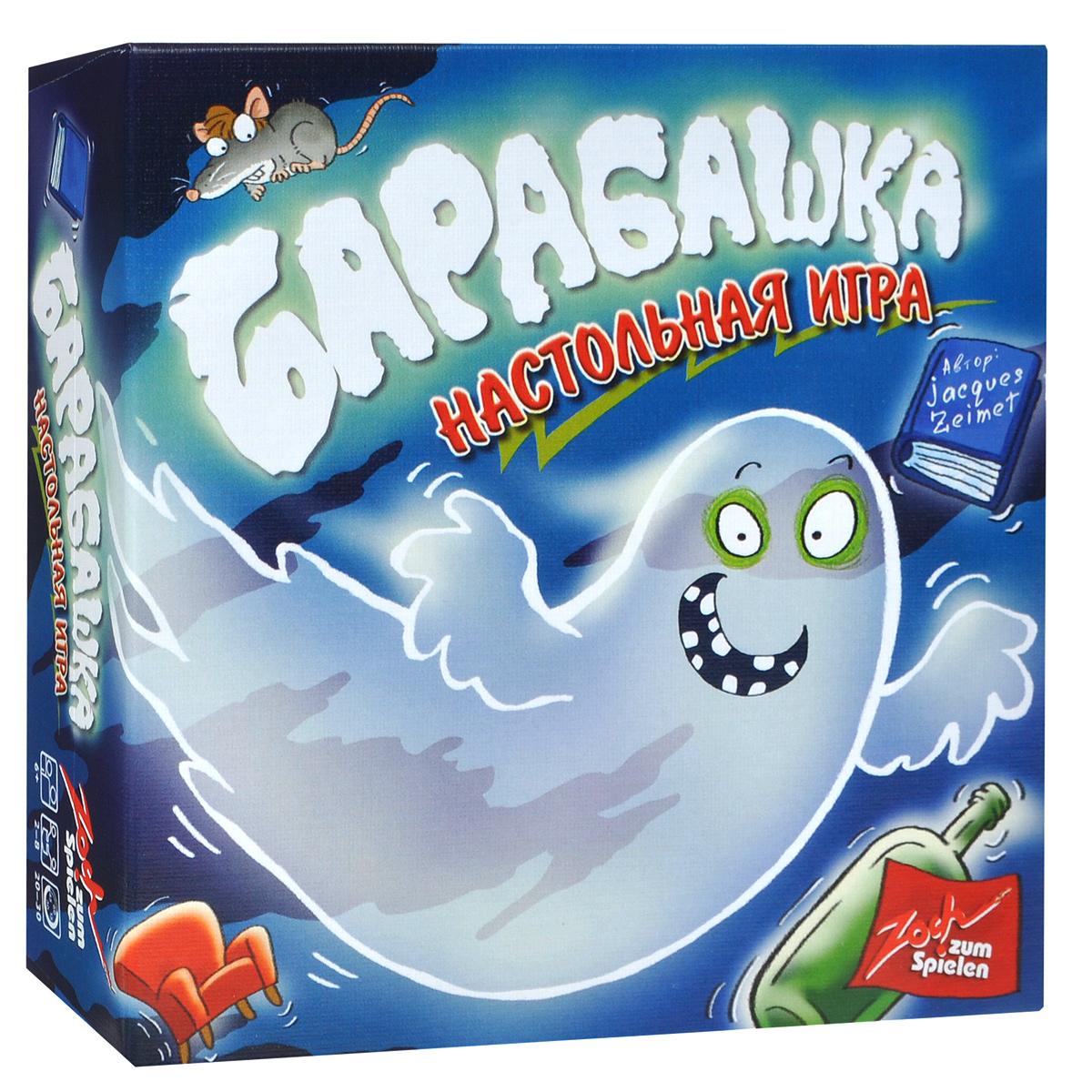 Настольная игра БарабашкаР61775Настольная игра Барабашка (Geistesblitz) - это увлекательное времяпрепровождение для детей. У вас в руках оказались фотокарточки, сделанные каким-то странным фотоаппаратом: фотографируя всего пять предметов, он постоянно путает их цвета. Зелёная бутылка становится красной, красное кресло - белым, а серая мышь - синей! Задача игроков быстро определить по карточкам признаки какого предмета там отсутствуют или, наоборот, какой предмет получился абсолютно таким же, как в реальности. А потом быстро схватить этот предмет или назвать! Барабашка - быстрая и веселая игра на реакцию. Попробуйте не запутаться в этом беспорядке! В комплект игры входят: фигурка привидения, кресло, бутылка, книга, фигурка мышки, 60 карт и правила игры на русском языке. Количество: 2-8 игроков. Время игры: 20-30 минут.