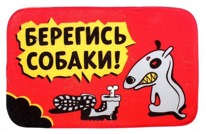 "Sima-land Коврик ""Берегись собаки"", 60 см х 40 см. 629544"