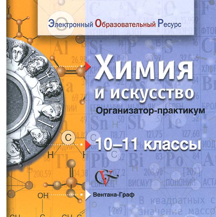Химия и искусство. 10-11 классы. Организатор-практикум